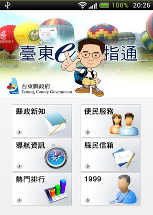 臺東e指通 Android & iOS APP
